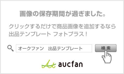 Auction - Yahoo Japan Auctions...